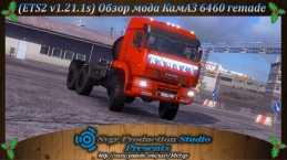 KAMAZ 6460 REMADE 1.21.X TRUCK